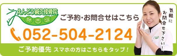電話番号:0525042124