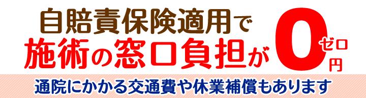 慰謝料0円