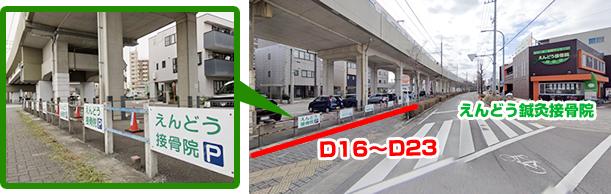 上小田井駅道順4