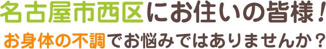 名古屋市西区にお住いの皆様!お身体の不調でお悩みではありませんか?