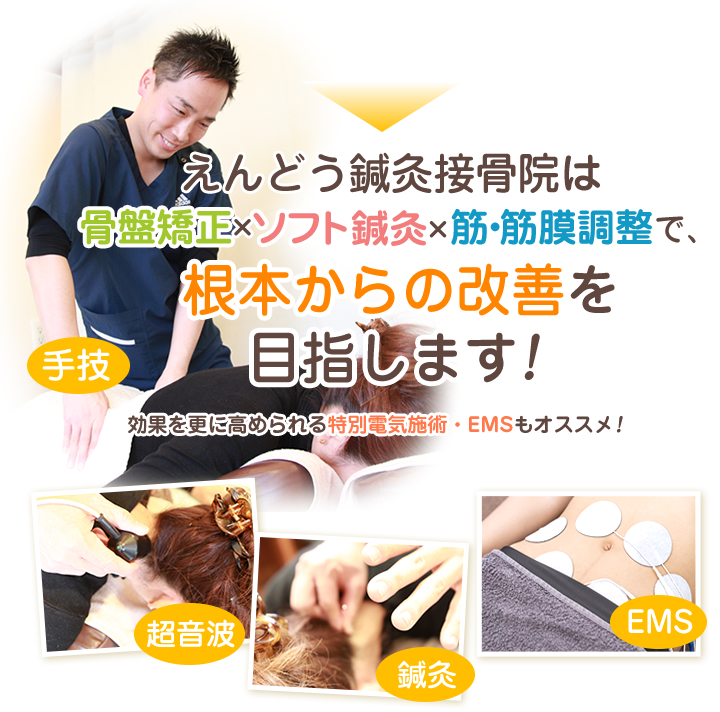 えんどう鍼灸接骨院は骨盤矯正×ソフト鍼灸×筋・筋膜調整で根本からの改善を目指します。